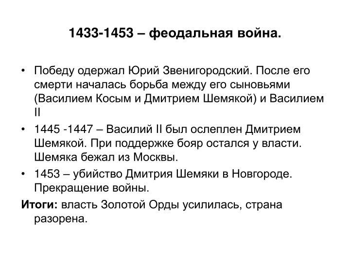 1433-1453 – феодальная война.