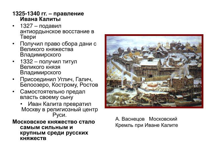 1325-1340 гг. – правление Ивана Калиты