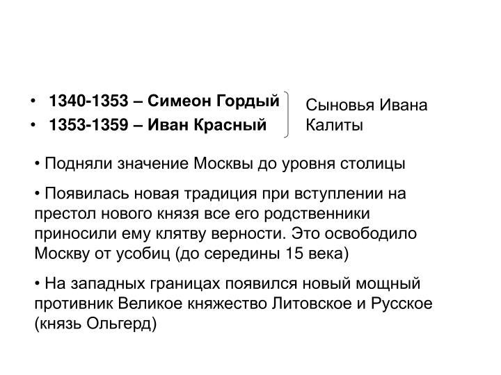 1340-1353 – Симеон Гордый
