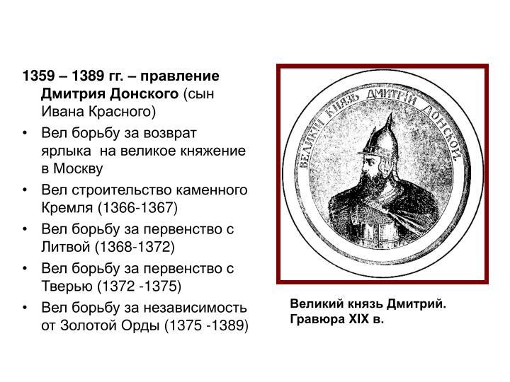 1359 – 1389 гг. – правление Дмитрия Донского