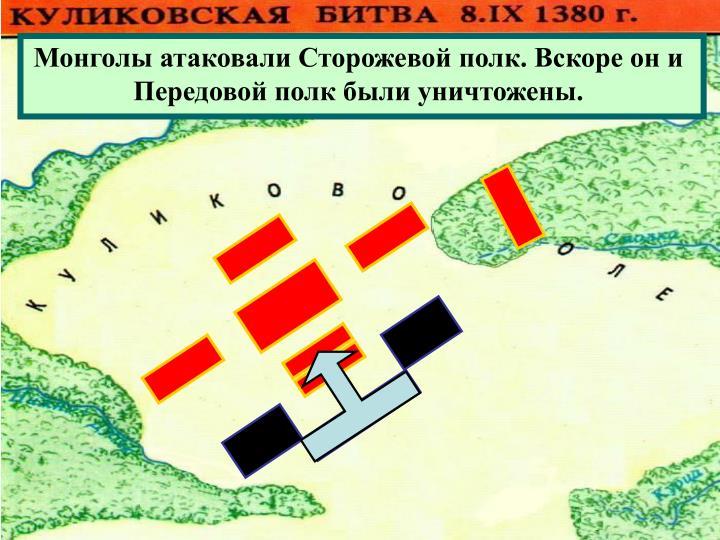 Монголы атаковали Сторожевой полк. Вскоре он и