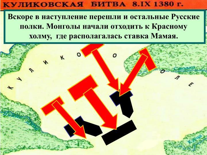 Вскоре в наступление перешли и остальные Русские