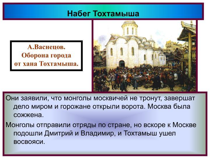 Набег Тохтамыша