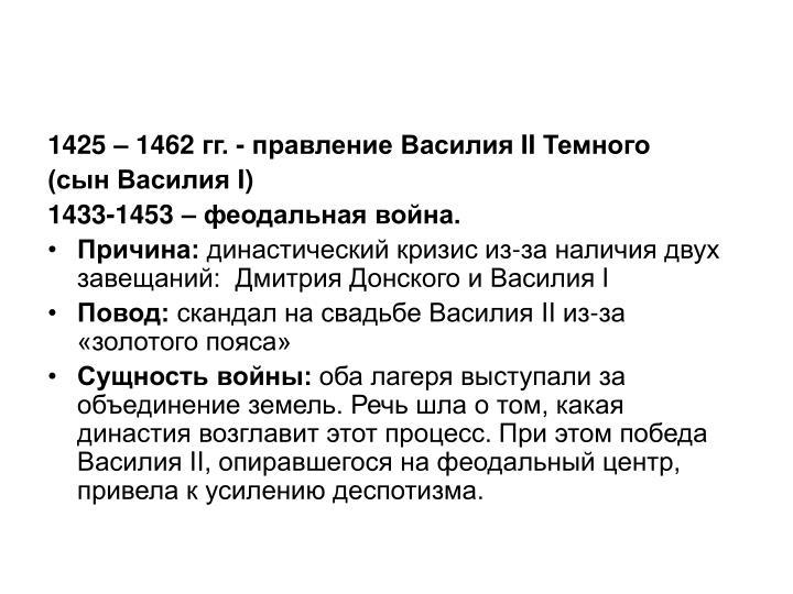 1425 – 1462 гг. - правление Василия