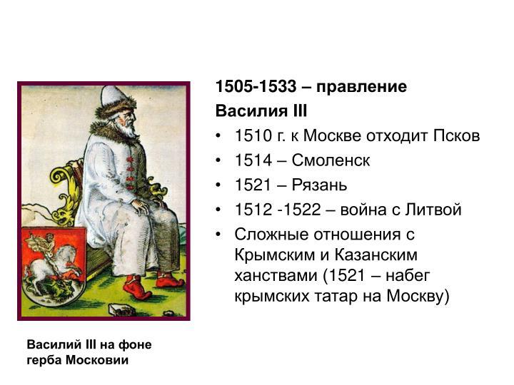 1505-1533 – правление