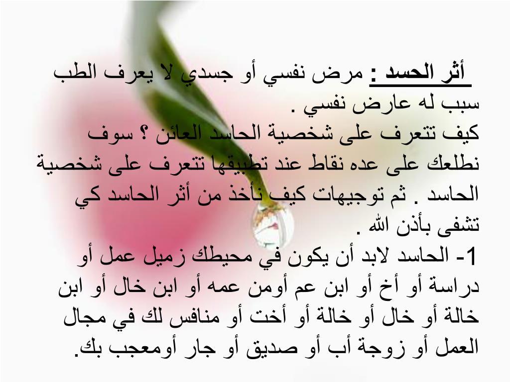 Ppt بسم الله الرحمن الرحيم الحسد الحاسد العين العائن النظول أبو أحمد Powerpoint Presentation Id 5831873