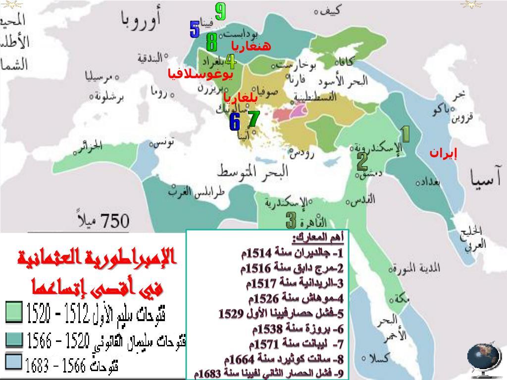 Ppt الإمبراطورية العثمانية خريطة الإمبراطورية العثمانية في أقصى إتساعها Powerpoint Presentation Id 5832510