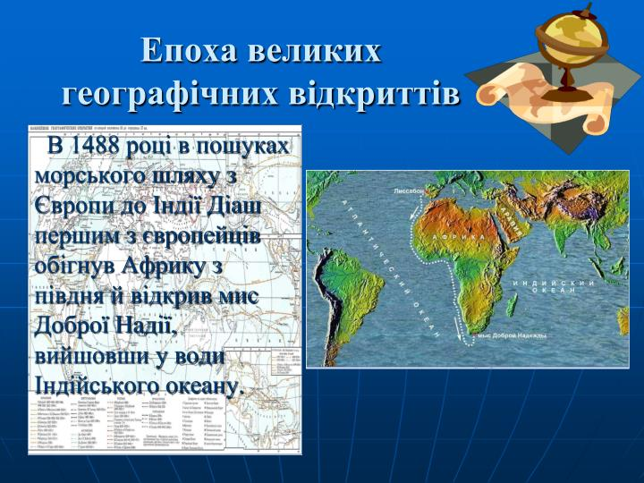 Епоха великих географічних відкриттів