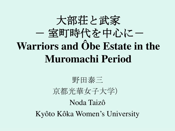 warriors and be estate in the muromachi period n.