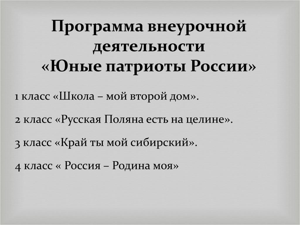 можете я патриот россии внеурочная деятельность более объемной