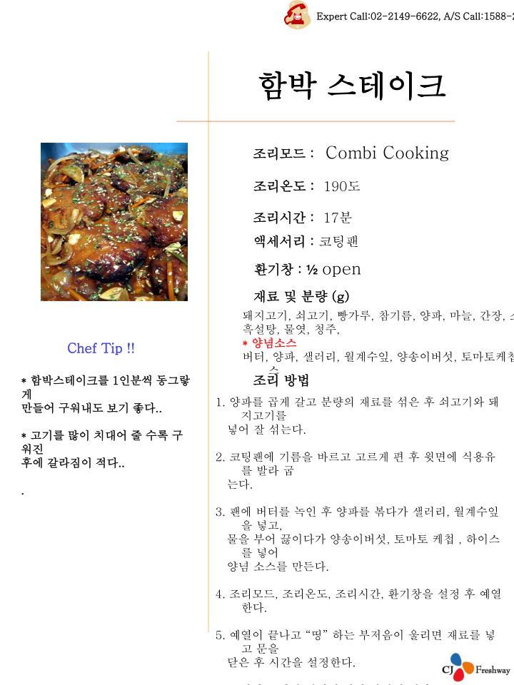 함박 스테이크
