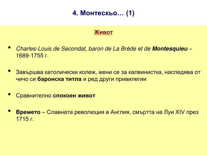 4. Монтескьо… (1)