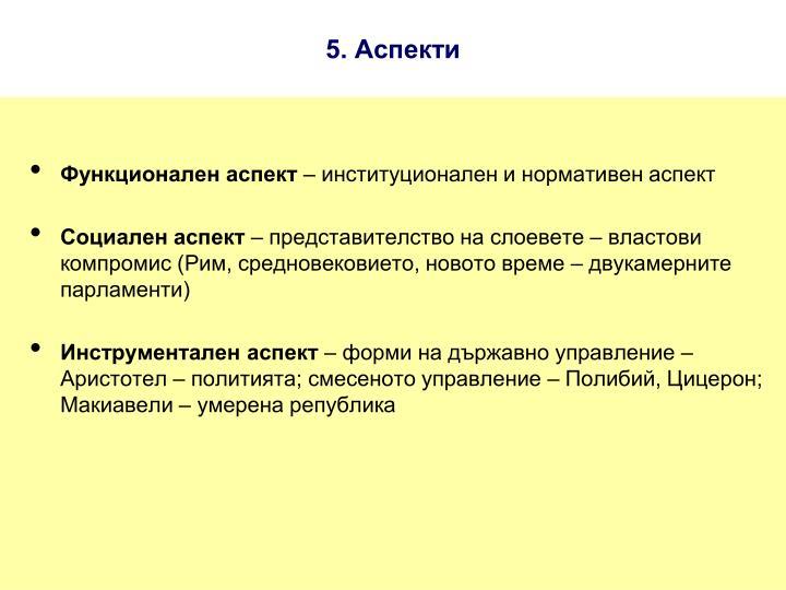 5. Аспекти