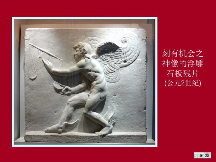 机会之神像浮雕残片