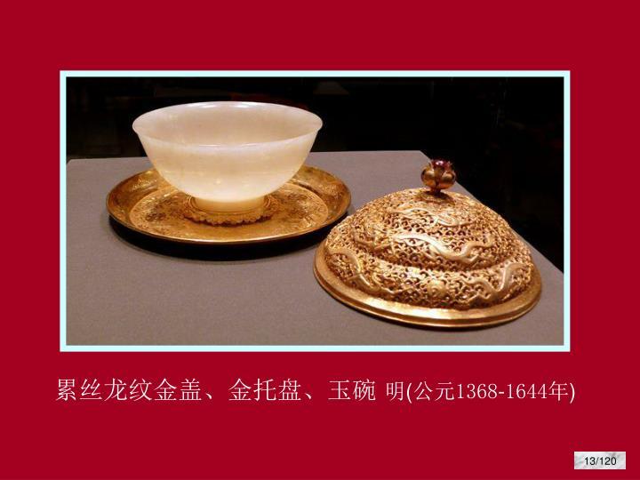 累丝龙纹金盖金托盘玉碗