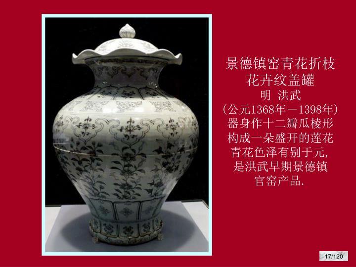 景德镇窑青花折枝花卉纹盖罐