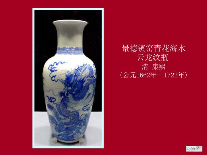 景德镇窑青花海水云龙纹瓶