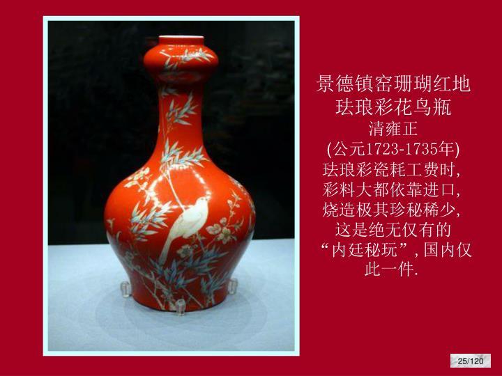 景德镇窑珊瑚红地珐琅彩花鸟瓶