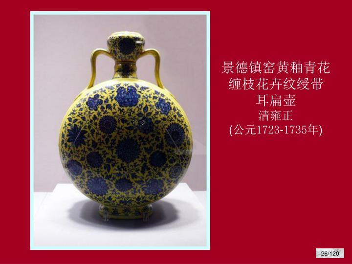 景德镇窑黄釉青花缠枝花卉纹绶带耳扁壶