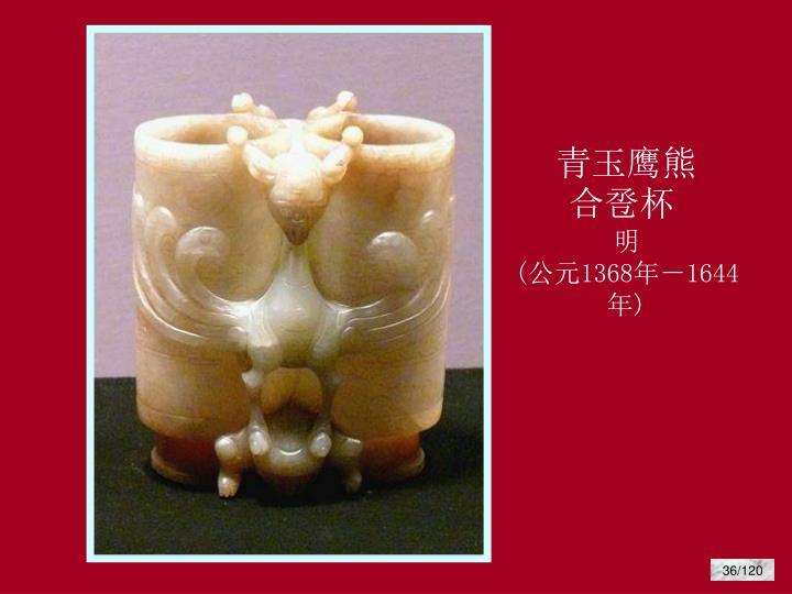 青玉鹰熊合卺杯