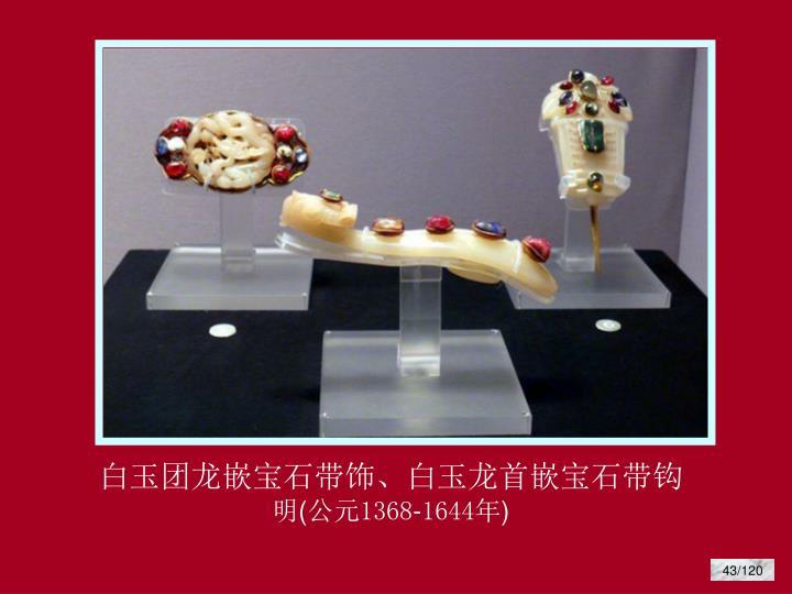 白玉团龙嵌宝石带饰带钩