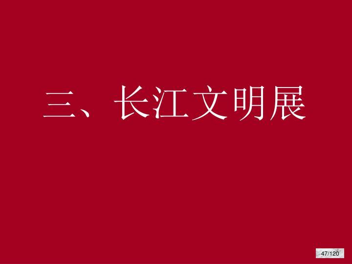 三、长江文明展