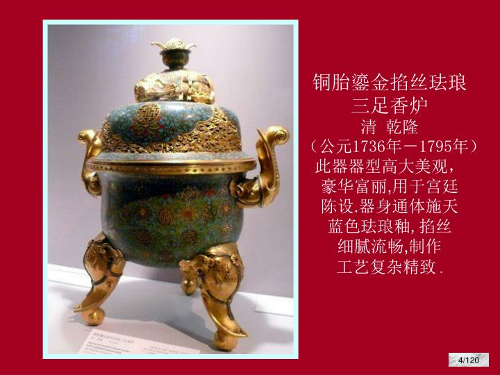 铜胎鎏金掐丝珐琅三足香炉