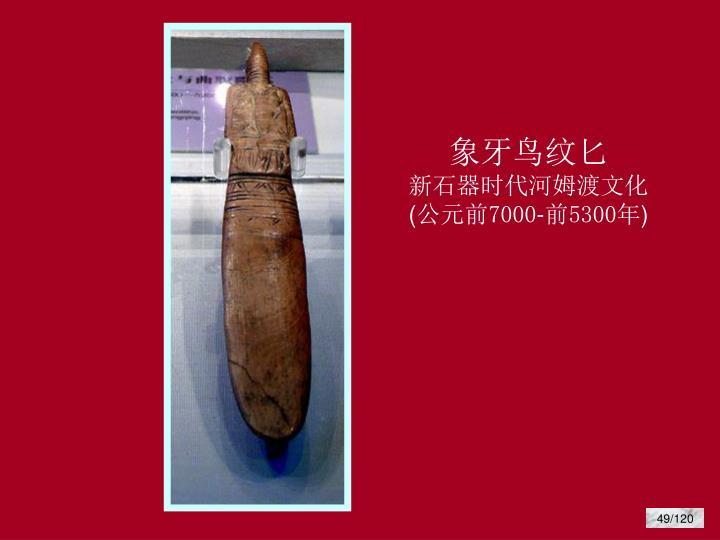 象牙鸟纹匕新石器时代河姆渡文化
