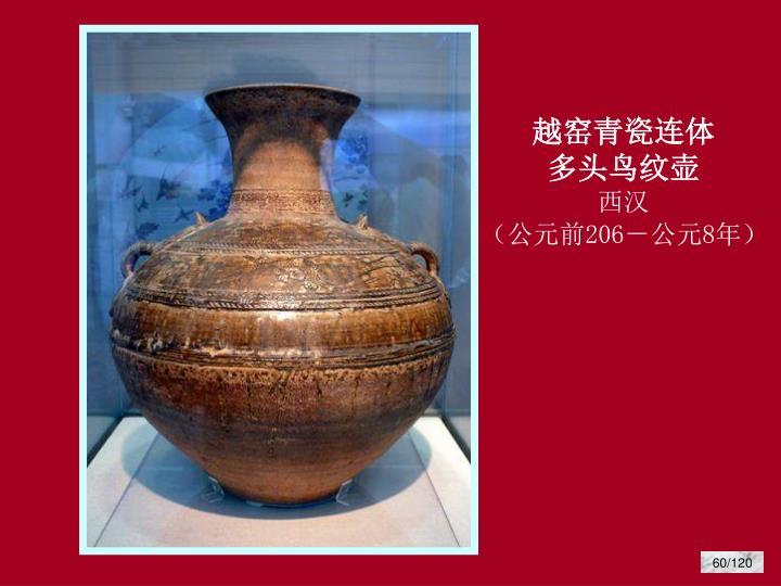 越窑青瓷连体多头鸟纹壶