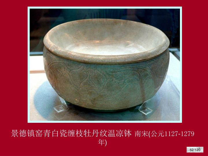 景德镇窑青白瓷缠枝牡丹纹温凉钵