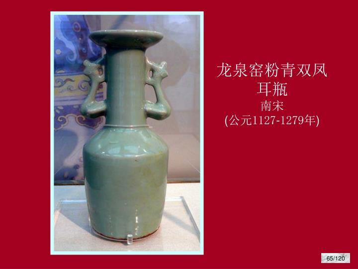 龙泉窑粉青双凤耳瓶