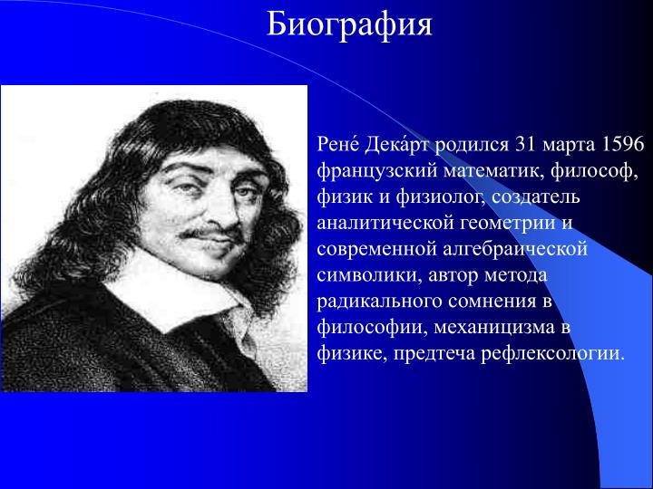 an overview of the theme of god in the philosophy of rene descartes