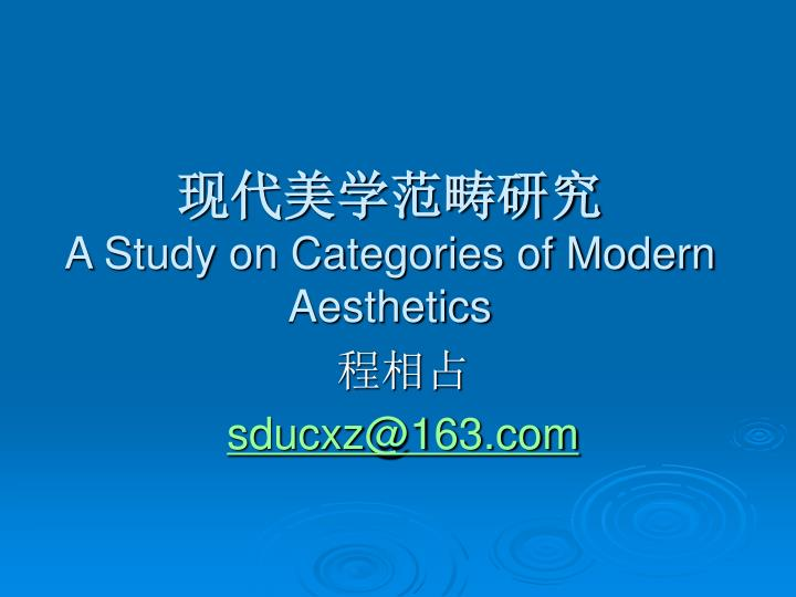 a study on categories of modern aesthetics n.