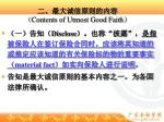 contents of utmost good faith