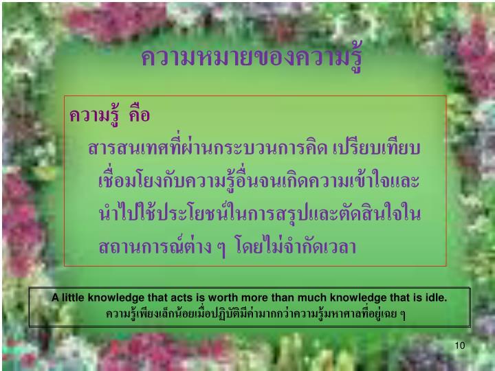 ความหมายของความรู้