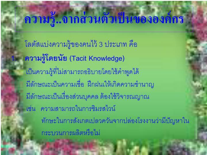 ความรู้..จากส่วนตัวเป็นขององค์กร