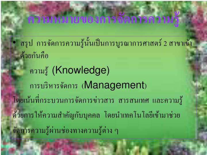 ความหมายของการจัดการความรู้