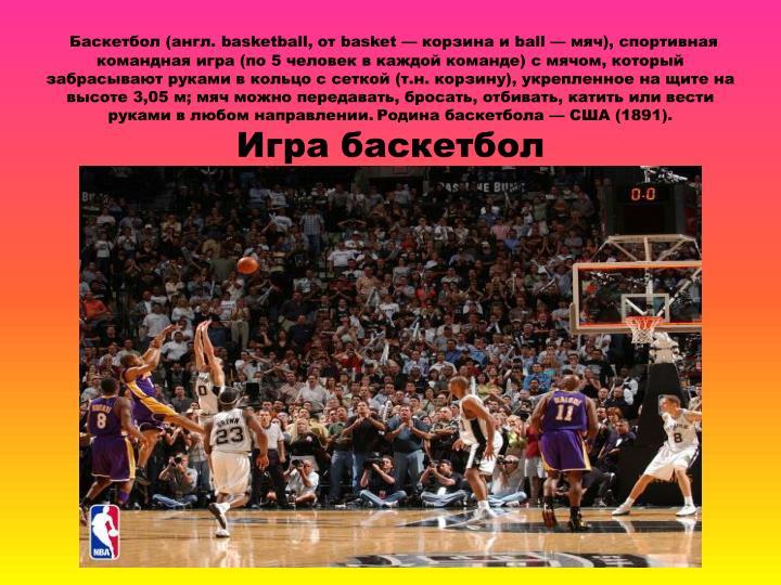 Баскетбол (англ.