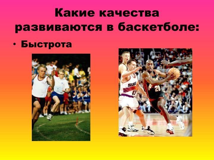 Какие качества развиваются в баскетболе: