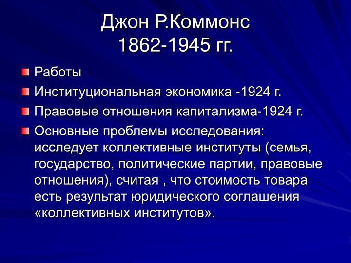 Джон Р.Коммонс