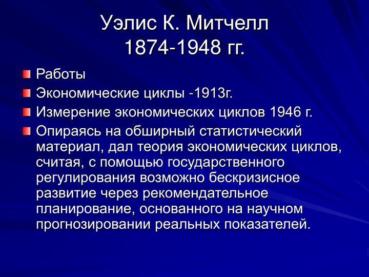 Уэлис К. Митчелл