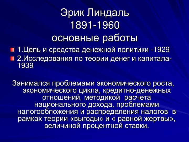 1891 1960
