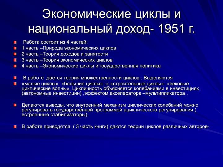 Экономические циклы и национальный доход- 1951 г.
