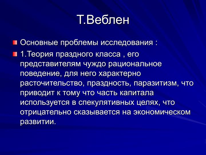 Т.Веблен