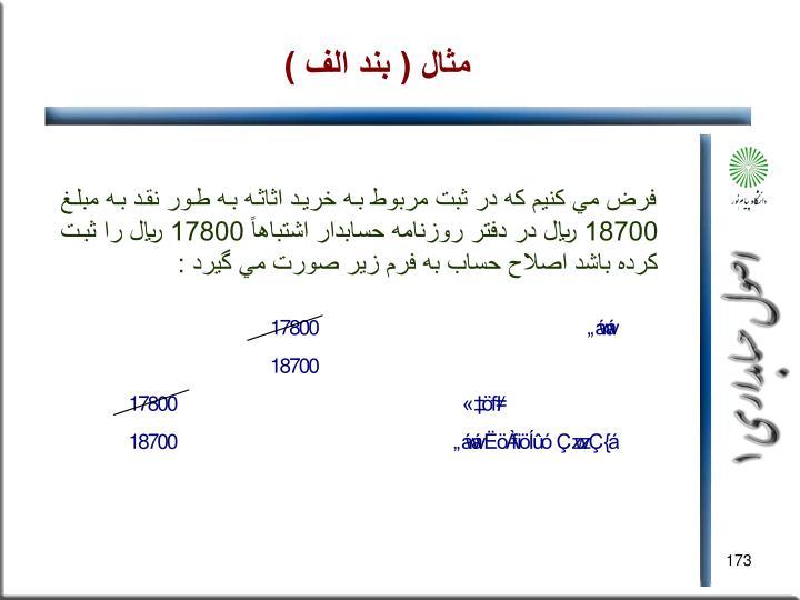 مثال ( بند الف )