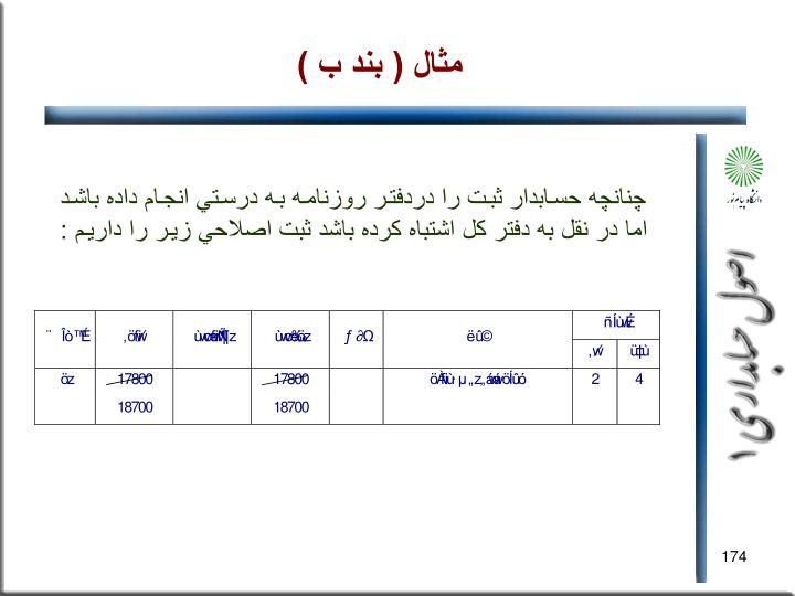 مثال ( بند ب )