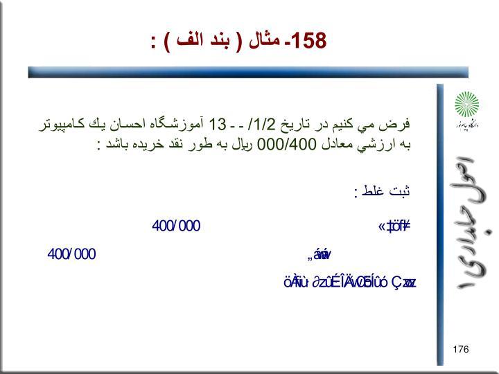 158ـ مثال ( بند الف ) :