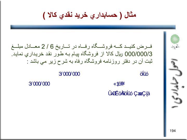 مثال ( حسابداري خريد نقدي كالا )