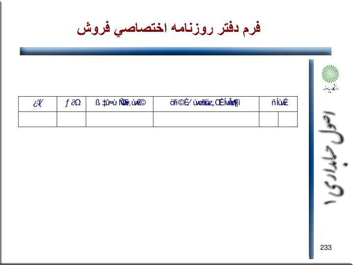 فرم دفتر روزنامه اختصاصي فروش