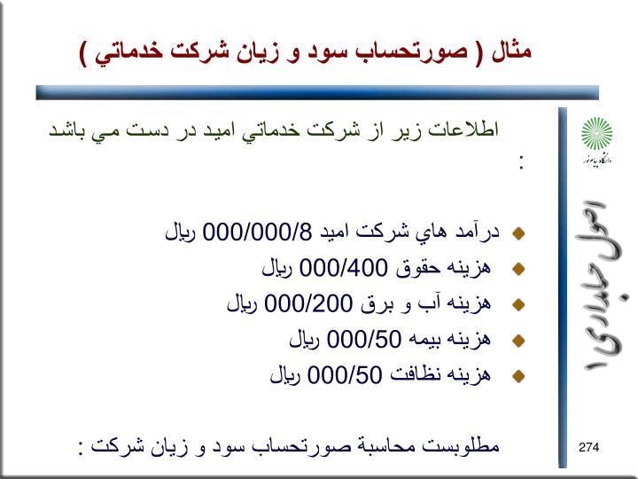مثال ( صورتحساب سود و زيان شركت خدماتي )